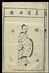 Chinese woodcut, Famous medical figures; Huangfu Mi Wellcome L0039322.jpg