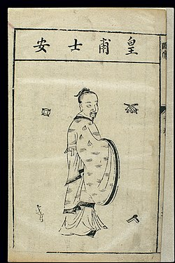 Chinese woodcut, Famous medical figures; Huangfu Mi Wellcome L0039322.jpg