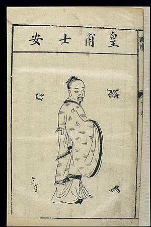 Huangfu Mi - Chinese woodcut, Famous medical figures; Huangfu Mi Wellcome L0039322