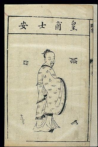 Huangfu Mi - Chinese woodcut, Famous medical figures; Huangfu Mi Wellcome L0039322