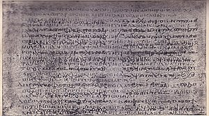 Codex Ephraemi Rescriptus, na Bibliothèque Nationale, Paris