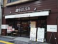 Coffee-shop-BOLSA-Nakaku-Nagoya.jpg
