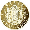 Coin of Ukraine Nezal A10.jpg