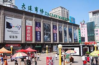 Qingniwaqiao - The Pedestrian zone in front of Dashang Group's flagship store at Qingniwaqiao, Dalian, China