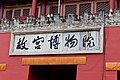 Exit from the Forbidden City (8094079975).jpg