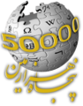 Fa Wikipedia-logo 500000 9.png