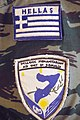 Flag and patch, Greek military assistance unit, Somalia 1993.jpg