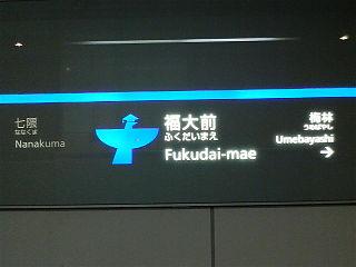 Fukudaimae Station Metro station in Fukuoka, Japan
