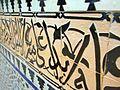 Gärten der Welt Marzahn Orientalischer Garten Kachel Detail.JPG