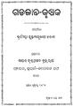 Gadajata krusaka Kuntala-Kumari Odia literature.png
