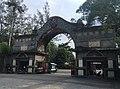 Gate of Sriwedari Park.jpg