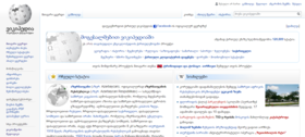 Georgian Wikipedia Main Page screenshot with Facebook promotion.png