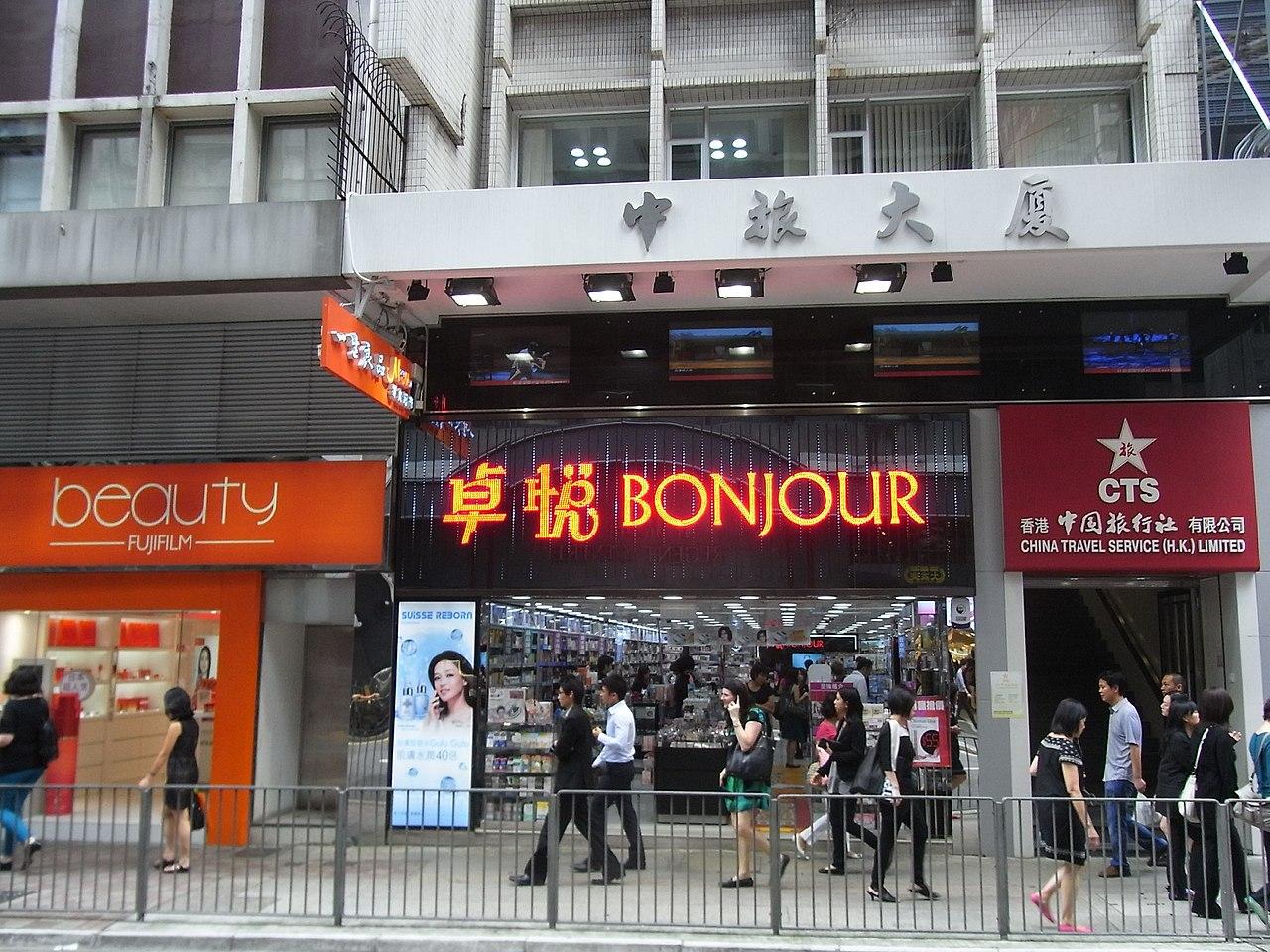 China Travel Service Hong Kong Wiki