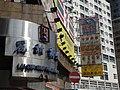 HK Cheung Sha Wan Kwong Cheong Street 麗新商業中心商場 Lai Sun Shopping Arcade sign.JPG