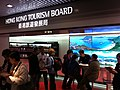 HK HKTB TST Star Ferry Piers Hong Kong Tourism Board name sign Nov-2012.JPG
