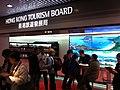 HK HKTB TST Star Ferry Piers Hong Kong Tourism Board name sign Nov-2012.JPG