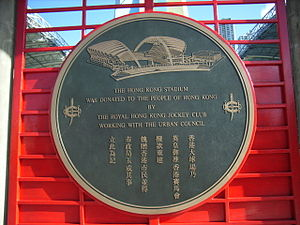 香港賽馬會