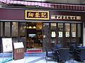 HK Ngau Tau Kok 淘大商場 Amoy Plaza Guangzhou noodle shop 步行街 pedestrian zone May-2012.JPG
