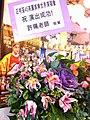 HK North Point 北角 新光戲院 SunBeam Theatre Liza Wang 汪明荃 flowers 許珮老師 Dec-2012.JPG