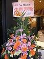 HK Queensway Plaza LAB Yo MaMa Seito flowers Sept-2012.JPG