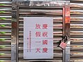 HK Sai Ying Pun Des Voeux Road West shop iron door poster 香港海味雜貨商會 National Day Holiday Oct-2013.JPG