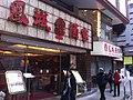 HK Sheung Wan 新街市街 New Market Street 康威花園 Hongway Garden 鳳城酒家 Fung Shing Restaurant sign Feb-2012.jpg