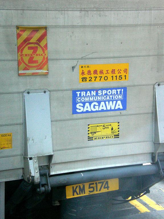 File:HK Truck Tail board of Transport Communication SAGAWA 1
