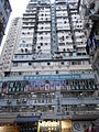 HK Yaumatei 847 Canton Road 永發大廈 Winfield Building 宣道出版社 China Alliance Press.jpg