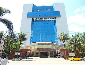 Hainan Daily - Image: Hainan Daily Newspaper Building 01