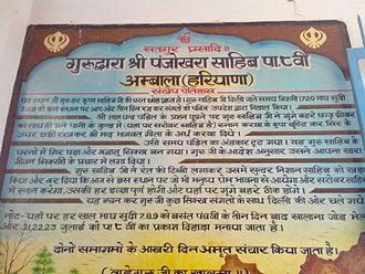 Guru Har Krishan - Image: History of Gurudwara Panjokhra Sahib, Haryana 01