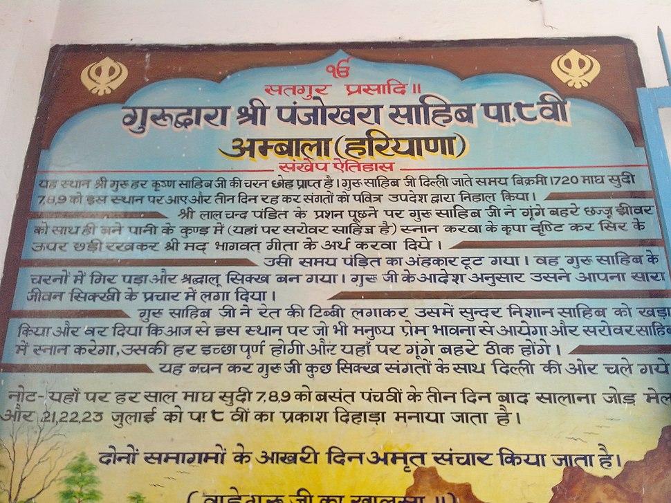 History of Gurudwara Panjokhra Sahib, Haryana 01
