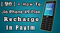 How to jio phone 49 rupees recharge in paytm.jpg
