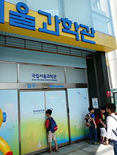 Hyehwa fall 2014 005 (Seoul National Science Museum).JPG