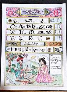 Calligraphy - Wikipedia
