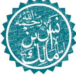 Malik ibn Anas' name in Arabic calligraphy
