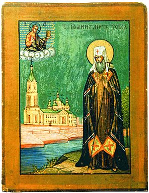 John of Tobolsk - Icon of St. John of Tobolsk.