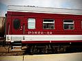 Irkutsk-Pekin Train.jpg