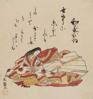 Izumi Shikibu - Izumi Shikibu, shown here in a c. 1765 Kusazōshi by Komatsuken, was a poet at Empress Teishi's court.