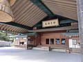 Izumo-taisha shrine, Izumo City; March 2014 (23).jpg