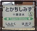 JR Nemuro-Main-Line Tokachi-Shimizu Station-name signboard.jpg