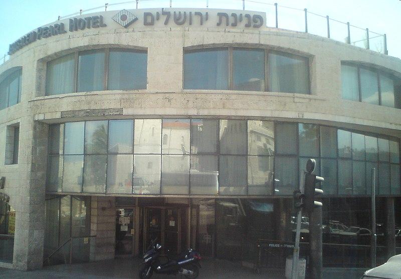 File:JerusalemPearlHotel.JPG