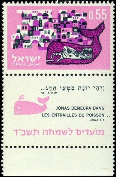 Jonah stamp 1963