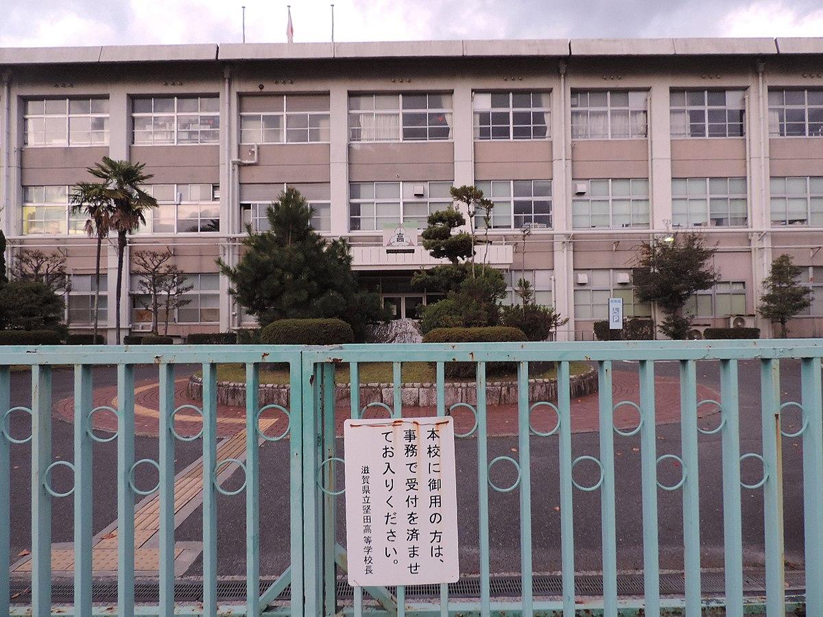 堅田高等学校