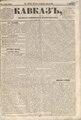Kavkaz 1856 N51.pdf