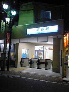 Keikyu Kojiya Station2.jpg