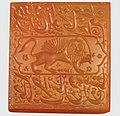 Khalili Collection Islamic Art tls add 44.jpg