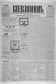Kievlyanin 1898 156.pdf