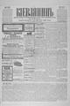 Kievlyanin 1905 217.pdf