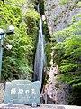Kinugake Falls 1.jpg