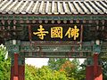 Korea-Gyeongju-Bulguksa-Entrance-01.jpg